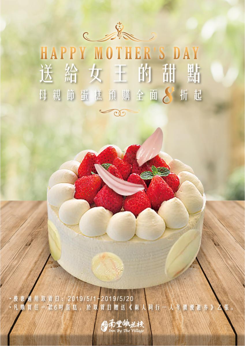 台東館_母親節蛋糕EDM