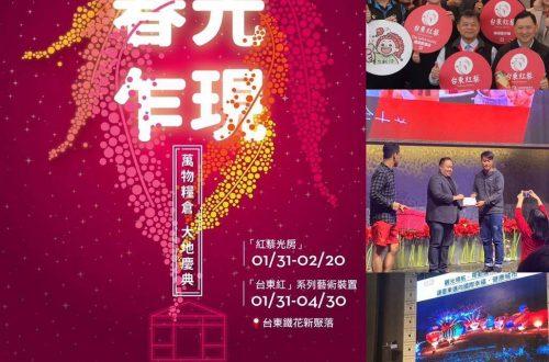 0304台東紅藜季社群發文