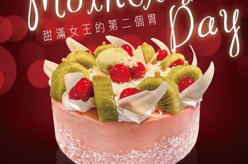 2020母親節蛋糕_台東館