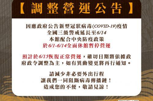 營運調整告示_台東-02